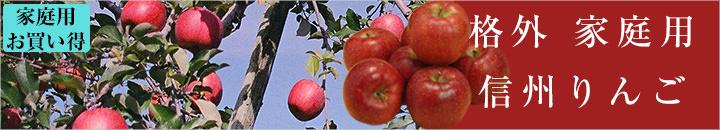 家庭用林檎
