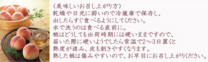 川中島 黄金桃