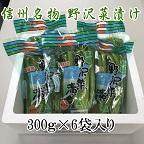 信州 野沢菜 健康