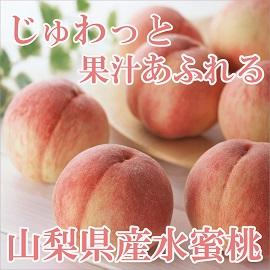 もも 桃 山梨 水蜜桃